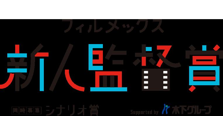 2019 フィルメックス新人監督賞ロゴ